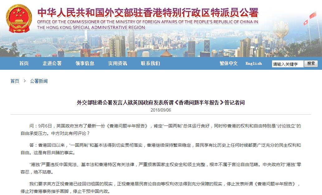 外交部驻港公署要求英方停止对香港事务指手画脚