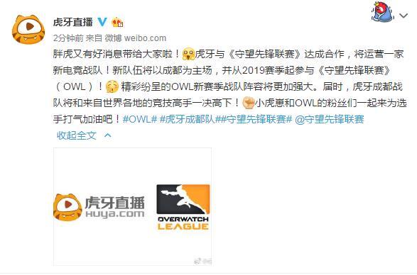 虎牙宣布运营《守望先锋联赛》战队,加快布局全球性电竞赛事