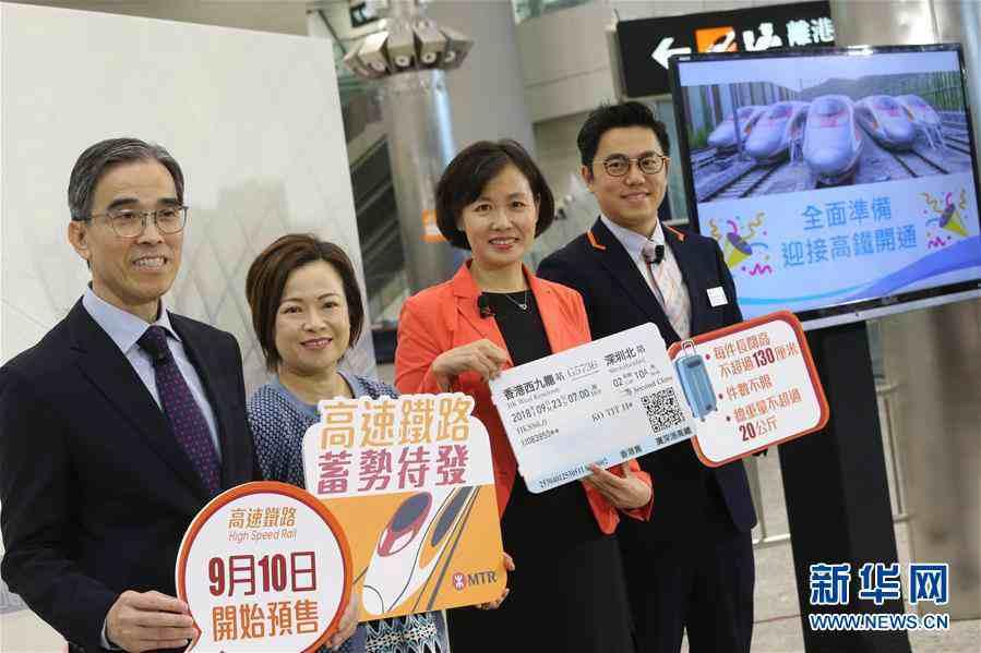 广深港高铁车票9月10日开始发售