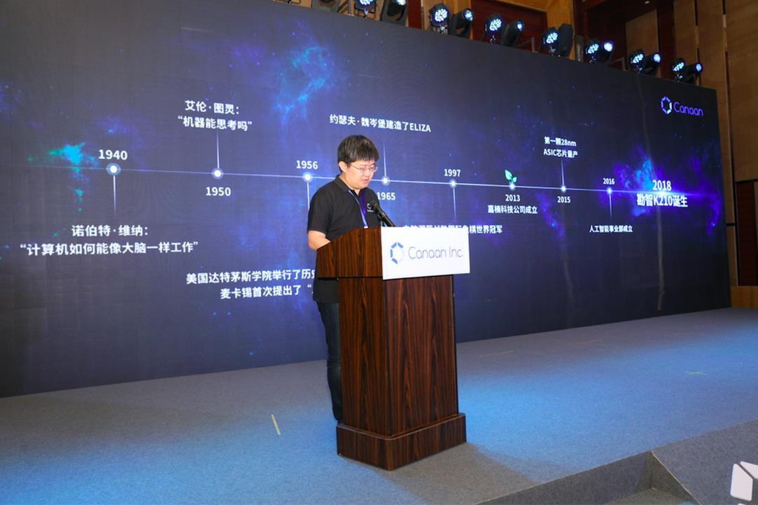 嘉楠科技发布勘智芯片 兼备机器视觉与听觉能力