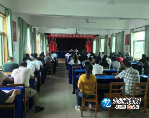 姑塘镇开展健康扶贫知识培训