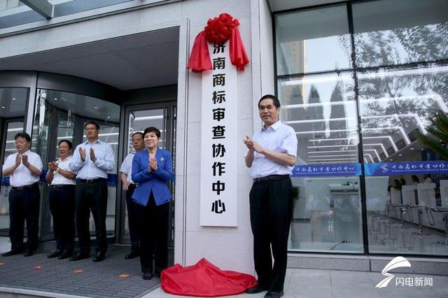 济南商标审查协作中心正式挂牌运行