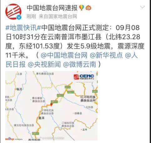 云南墨江发生地震 省红十字会紧急调运帐篷棉被