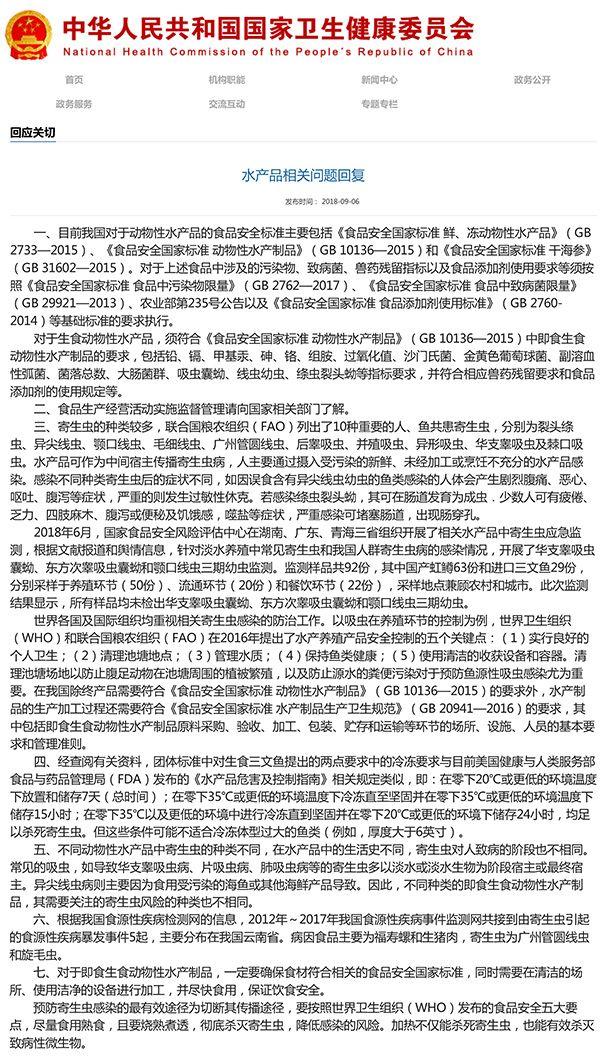 卫健委称国产虹鳟未检出寄生虫遭质疑:样本太少
