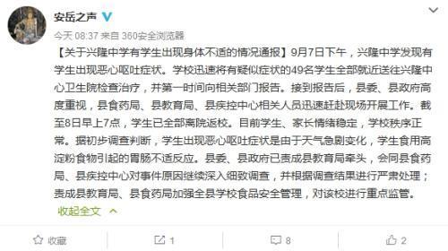 四川安岳通报49名学生呕吐送医 为高淀粉食物引发