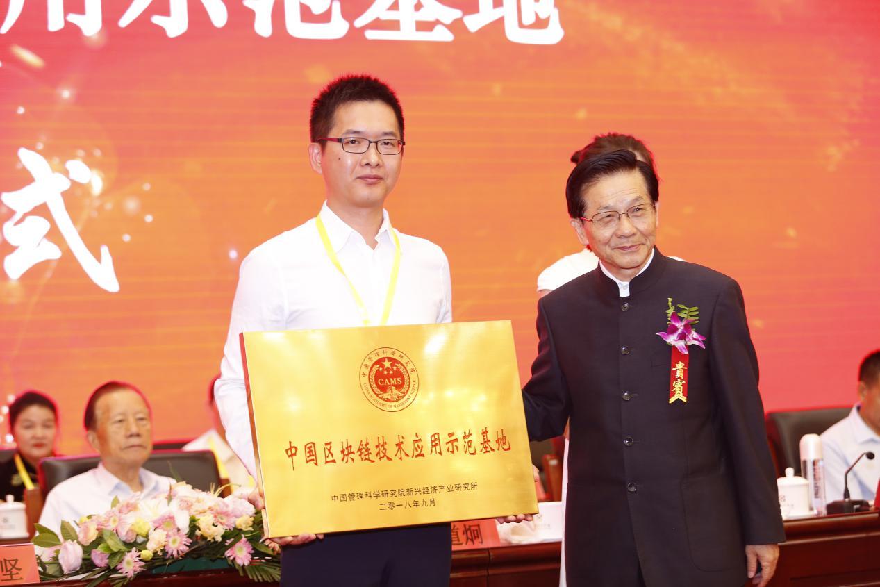 迅雷旗下网心科技成中国区块链技术应用示范基地