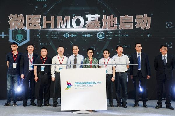 微医HMO首个基地落户成都 一站式智享新医疗服务