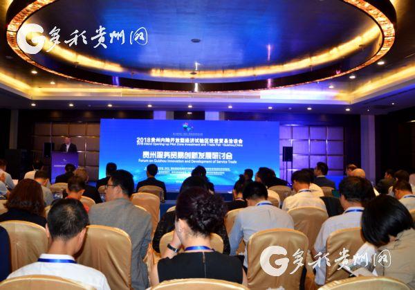 贵州服务贸易加快创新发展 贵安新区创新先行