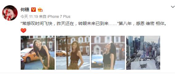 何穗陈瑜将登2018维密秀 曝刘雯未面试奚梦瑶免试