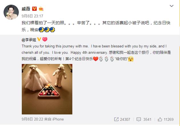 """李承铉戚薇微博""""撒狗粮"""" 庆祝纪念结婚四周年"""