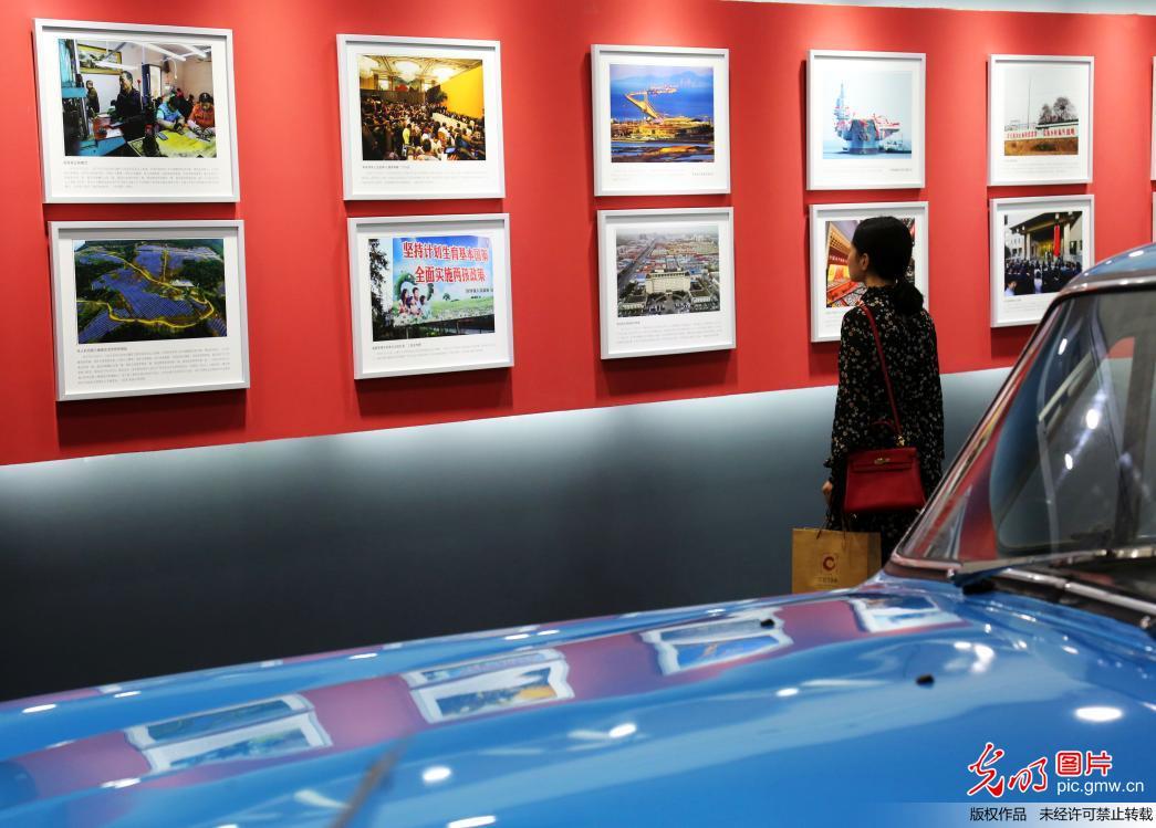 庆祝改革开放40周年专题图片展在京举办