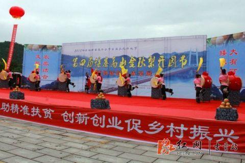第四届矮寨高山金秋梨开园节开幕