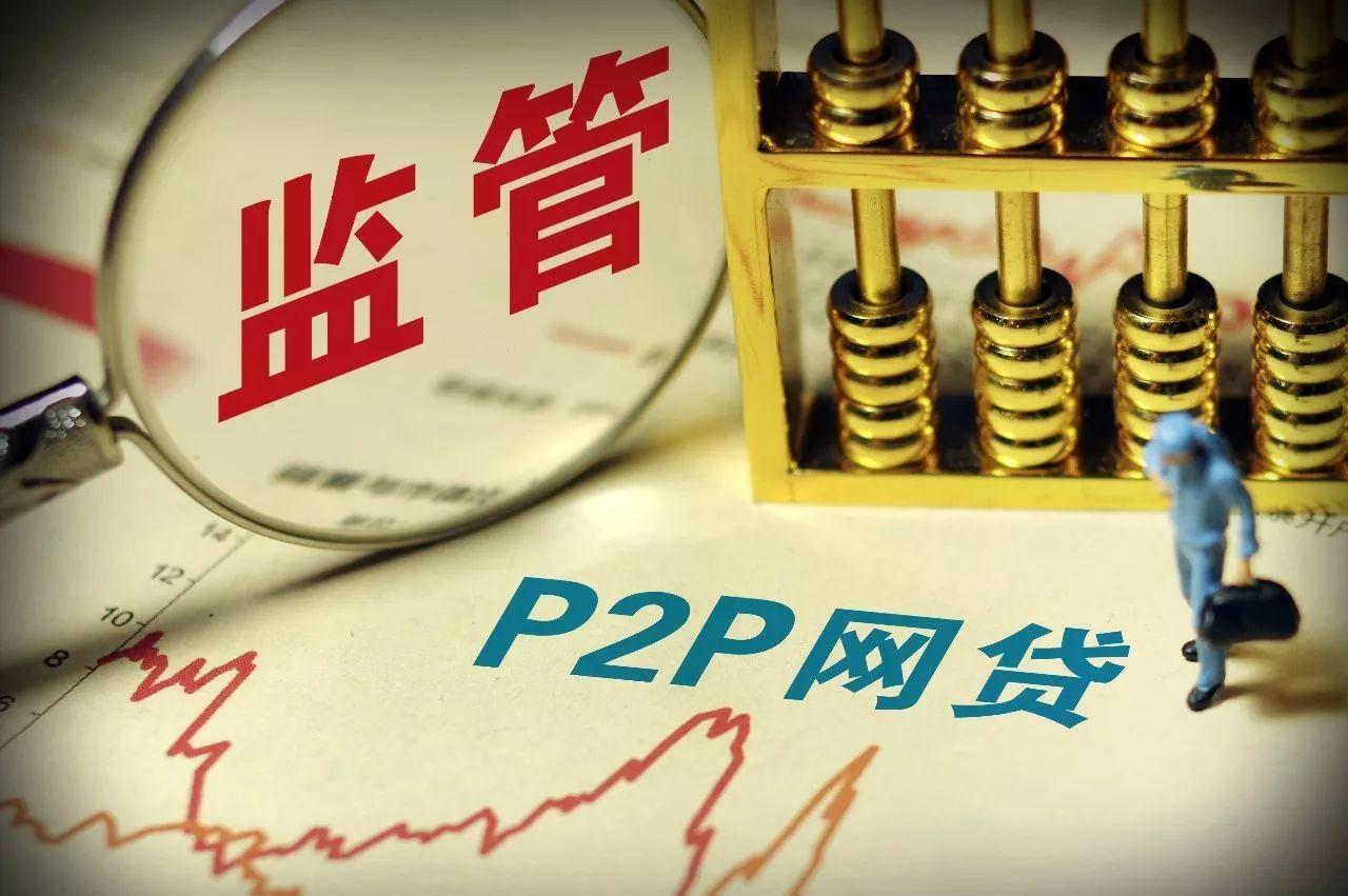 P2P平台资金流出放缓 监管力度加大缓解恐慌