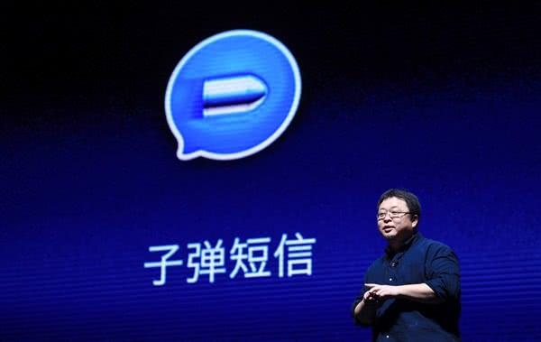 罗永浩:子弹短信不是为挑战微信 腾讯还想来投资