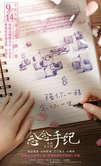 《念念手纪》曝中国版海报 《前任》导演力荐