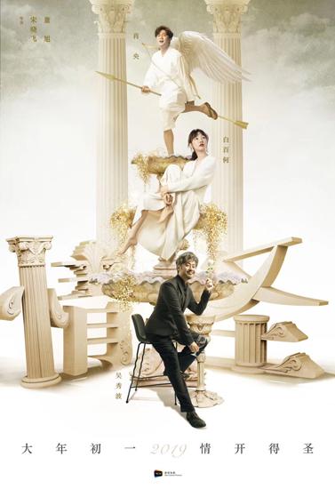 《情圣2》定档大年初一 吴秀波挑战另类情圣