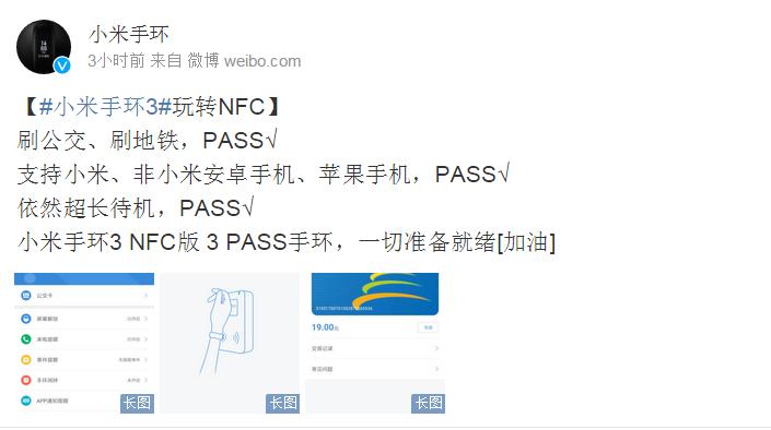小米手环3 NFC版即将发布:三大卖点助力体验提升