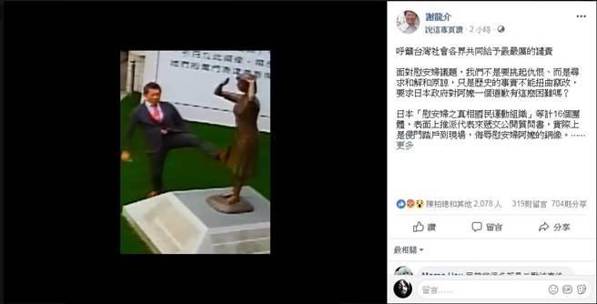 国民党市议员抗议日本人踹慰安妇铜像:不道歉不让出境