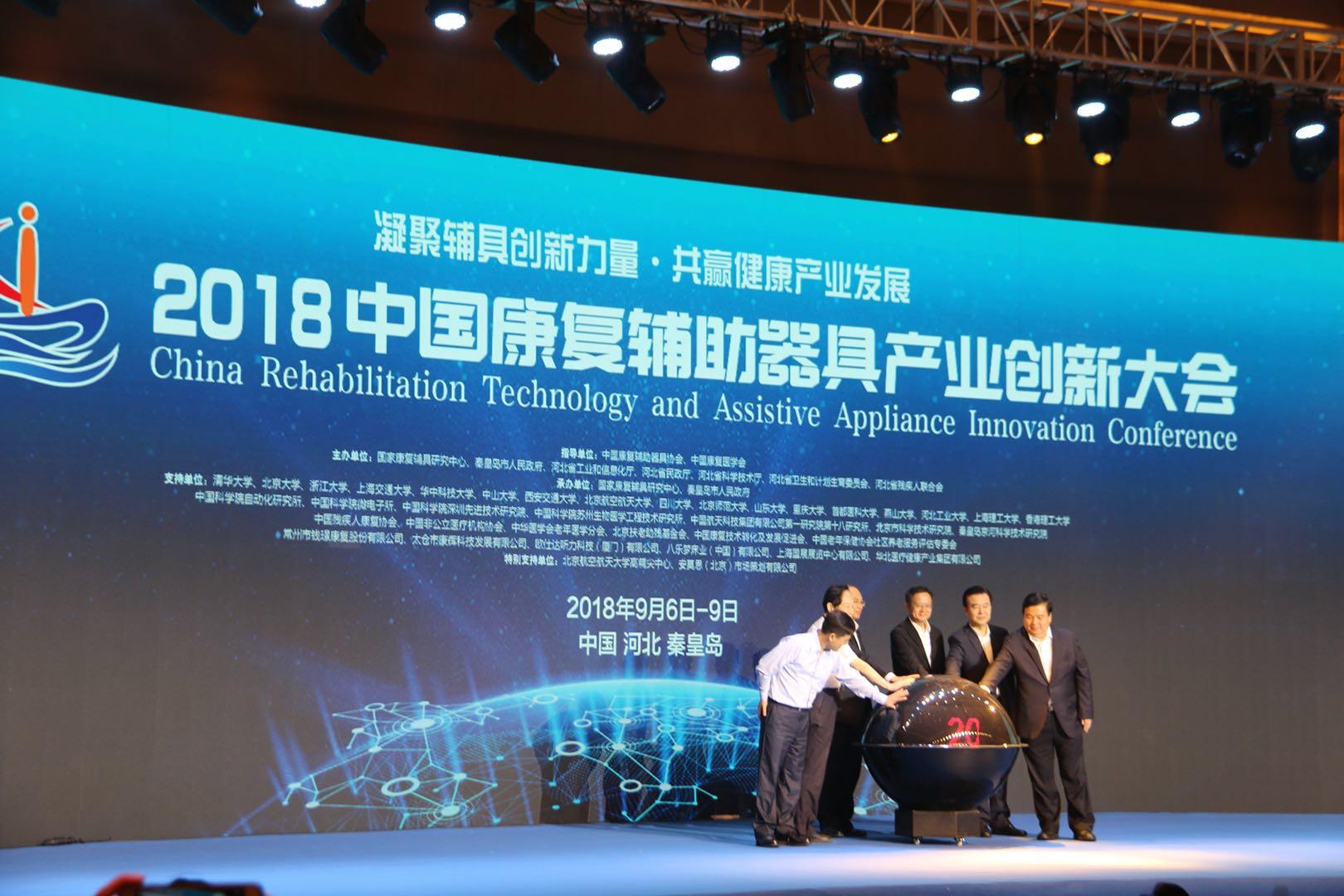 中国康复辅助器具产业创新大会在秦皇岛举行