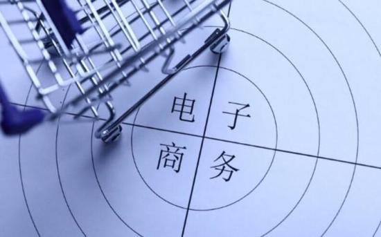 《电子商务法》出台 传统零售商喜迎新机遇