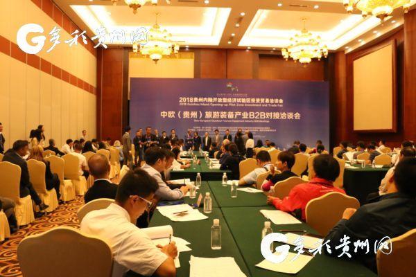 旅游装备产业B2B对接洽谈会在贵阳举行
