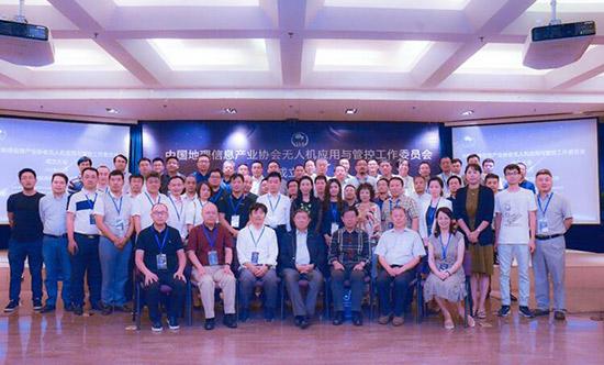 中国地理信息产业协会成立下级委员会
