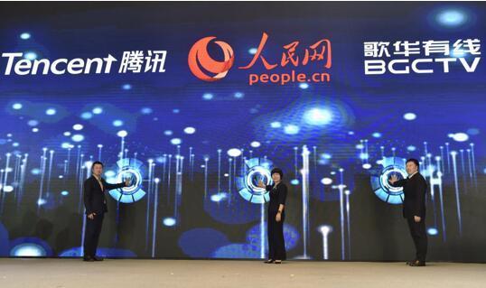 人民视频登陆人民网腾讯歌华三大平台