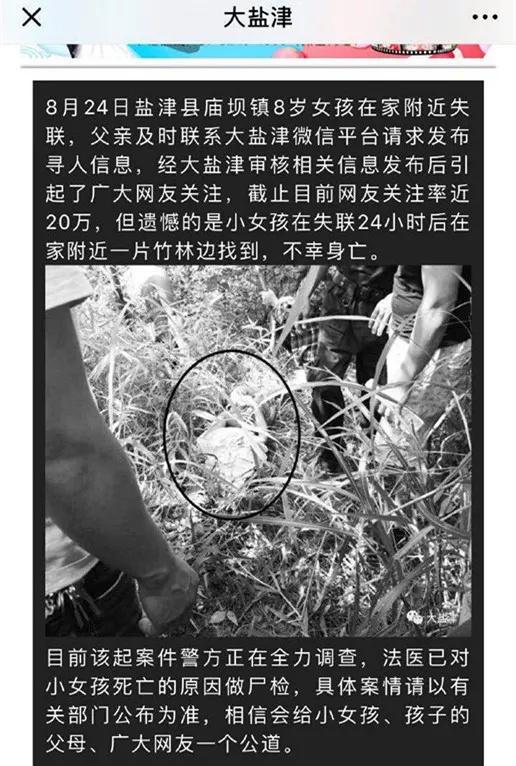 云南后妈涉嫌虐杀8岁继女 已被检察机关批捕