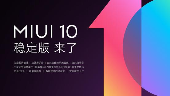 MIUI10稳定版迎首批机型推送 12款小米手机尝鲜