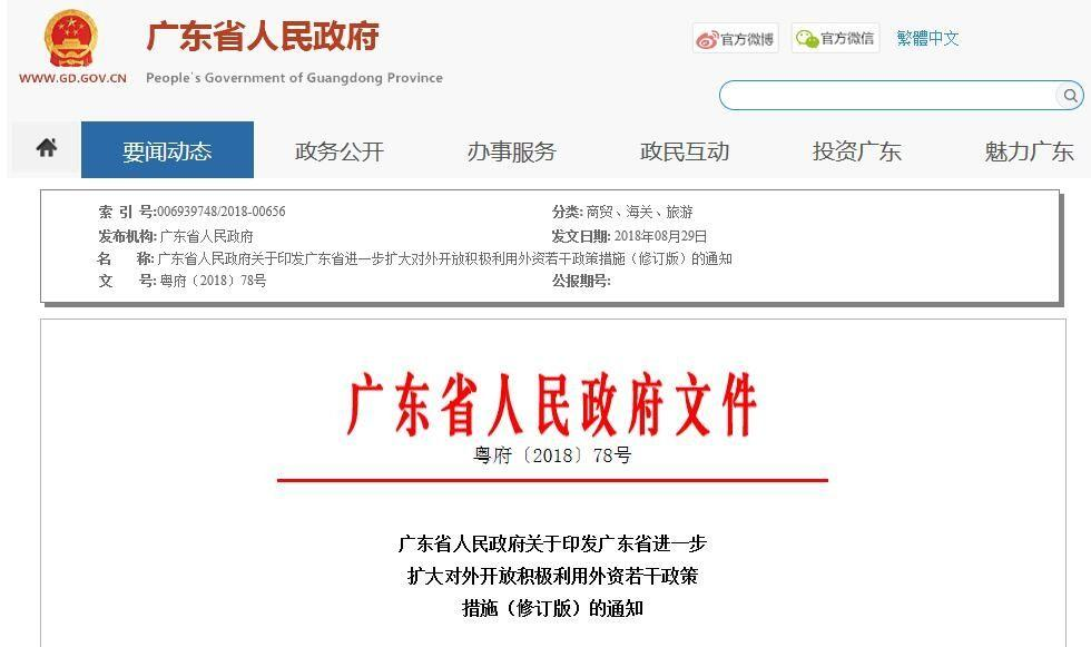 广东发布新政:外资可以在广东独资造飞机
