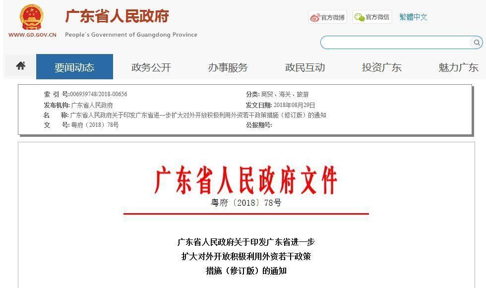 广东省新政策出台支持外商独资飞机制造