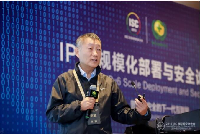 ISC2018:IPv6规模化部署与安全再出发