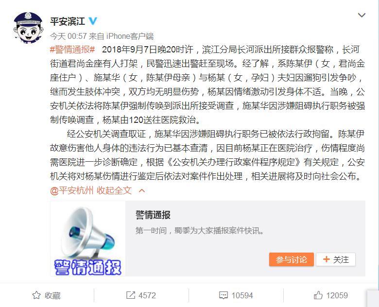 警方通报网红殴打孕妇事件 王思聪发微博怒怼