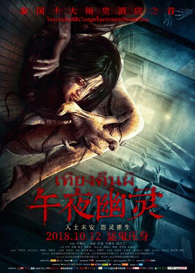 《午夜幽灵》定档10月12日 怨灵还魂事件重现