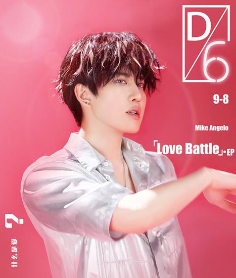 Mike携新单曲回归 《Love Battle》预热引热议