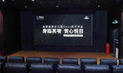 三星联合万达上海建立全球首家Onyx影院