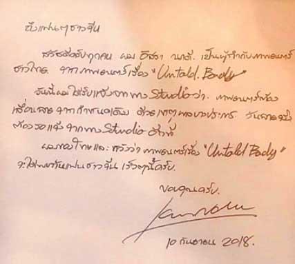 电影《怨灵3》改档 泰国导演亲笔信致歉