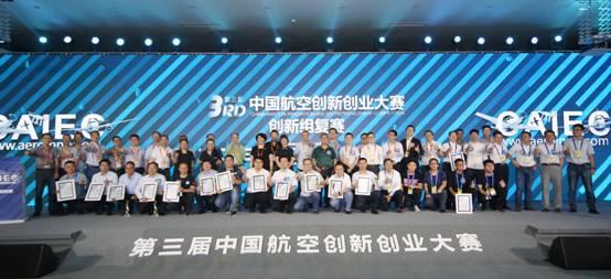 第3届中国航空创新创业大赛复赛科博会成功举办