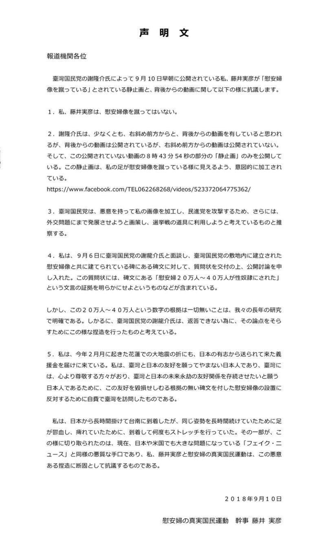 """脚踹慰安妇铜像的日本右翼终于回应了,辩称""""自己脚麻才会做伸展动作"""""""