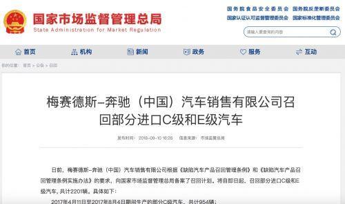 奔驰(中国)召回部分进口C级和E级汽车