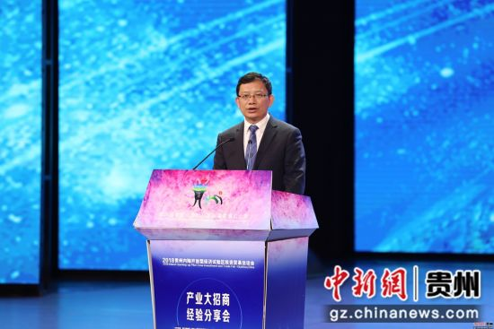 贵州省产业大招商经验分享会在贵阳举行