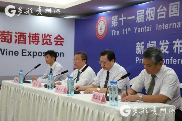 第11届烟台国际葡萄酒博览会在筑召开新闻发布会