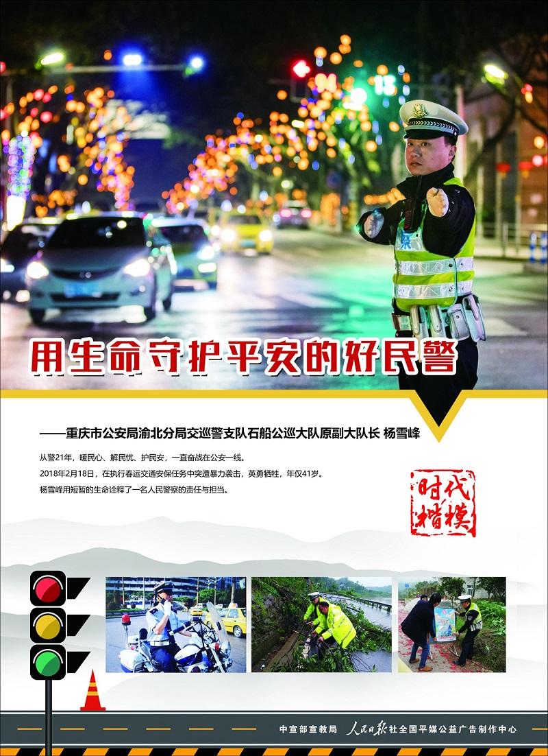 时代楷模杨雪峰:用生命守护平安的好民警