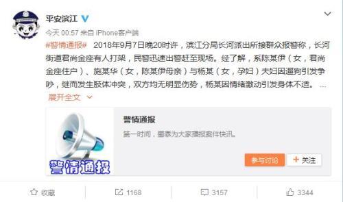 网红殴打孕妇致先兆早产 警方:网红母亲被行拘