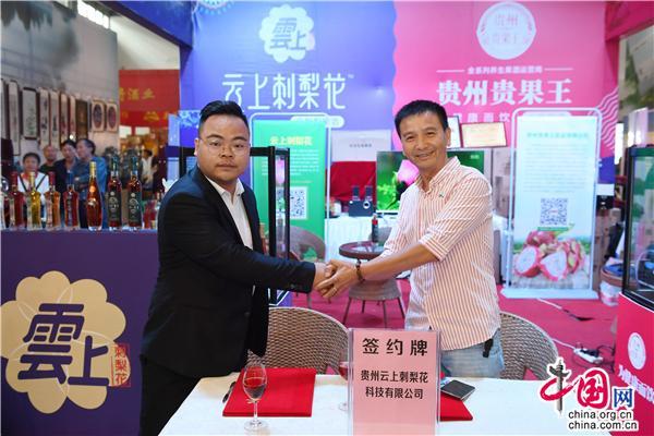 贵州酒博会:关岭金刺梨和火龙果酒签约2700余万