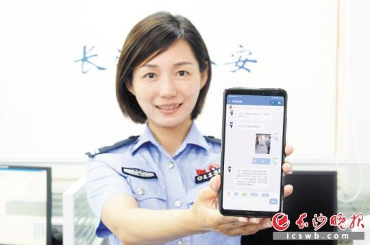 长沙:微信也可以报警了 可视频连线可定位