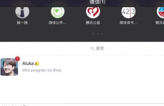 微信小程序正式支持iPad:适配大屏