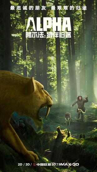 《阿尔法:狼伴归途》新海报 阖家齐享史前奇旅