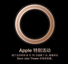苹果2018秋季新品发布会