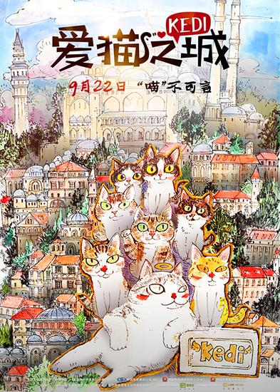 《爱猫之城》MV海报双发 定档9月22日